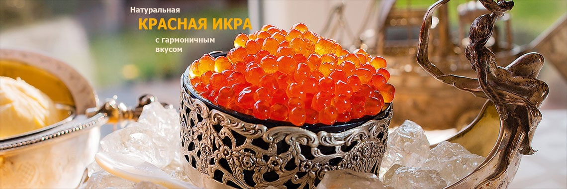 Красная лососевая икра Zarendom - Россия