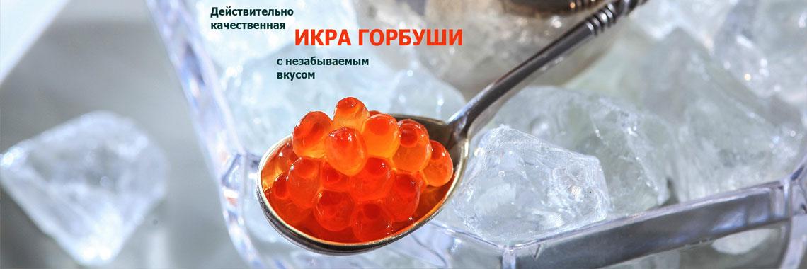 Красная лососевая икра Zarendom - горбуша