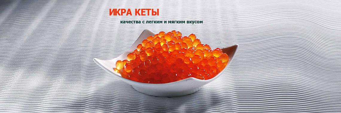 Красная лососевая икра Zarendom - кета